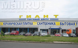 ТЦ «Гиант»