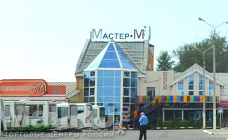 ТЦ «Мастер-М»