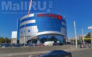 ТЦ «Виктория на площади Калинина»