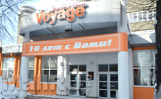 ТЦ «Вояж»
